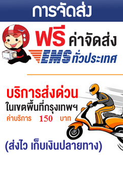 free-ems-delivery-new